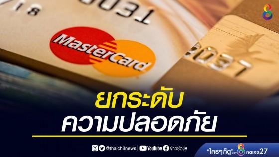 ส.ธนาคารไทย-ธปท.เล็งใช้ '3D Secure' เลข 3 ตัวหลังบัตรคู่...