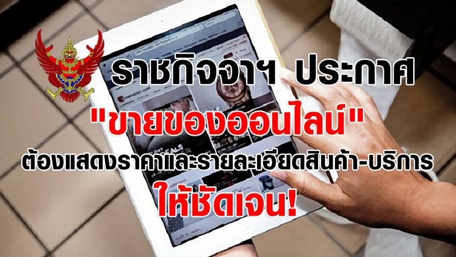 ราชกิจจาฯ ประกาศ 'ขายของออนไลน์' ต้องแสดงรายละเอียดให้ชัดเจน!