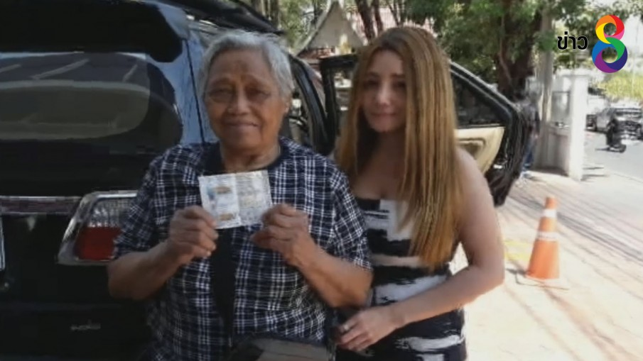 คุณยายวัย79ปีเฮถูกรางวัลที่1รับ6ล้านย่านพระประแดง