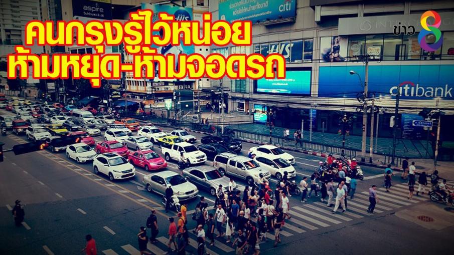 ราชกิจจาฯ เผยแพร่ข้อบังคับ ห้ามหยุด-ห้ามจอดรถบนถนนและซอยในกทม.