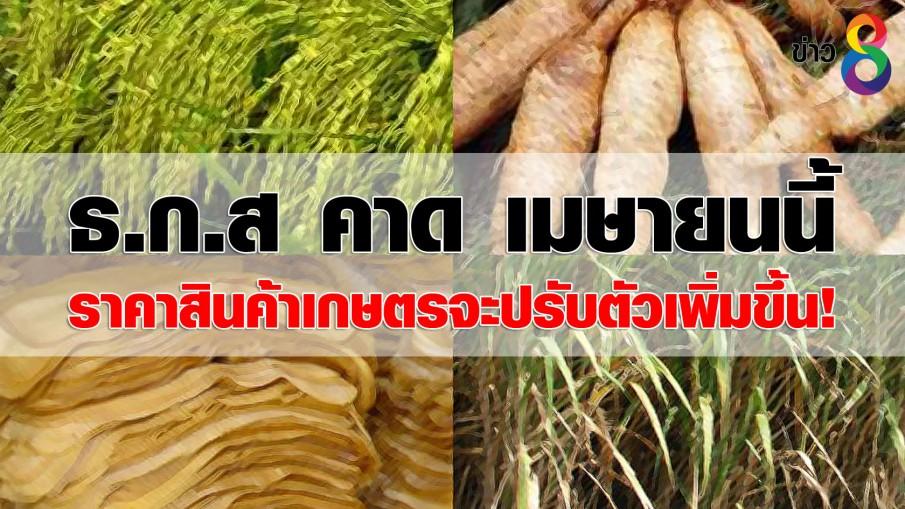 ธ.ก.ส คาด เม.ย. ราคาสินค้าเกษตรจะปรับตัวเพิ่มขึ้น
