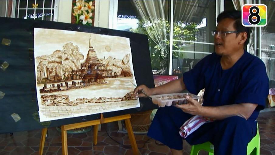จิตรกรชาวสุโขทัยใช้กาแฟสร้างงานศิลปะแนวย้อนยุค