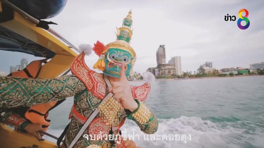 กระทรวงวัฒนธรรมเรียกประชุมหาทางออก 'ทศกัณฐ์ชวนเที่ยวไทย'