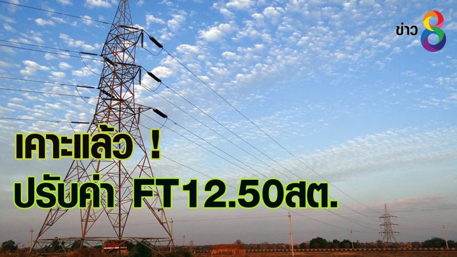 ปรับขึ้นค่า FT 12.52 สต.ส่งผลค่าไฟขึ้นเป็น3.50บาท ต่อหน่วย