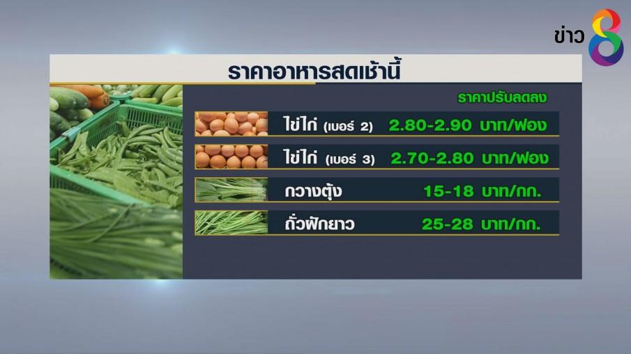 ข่าวดี! ราคาไข่ไก่และผักถูกลง