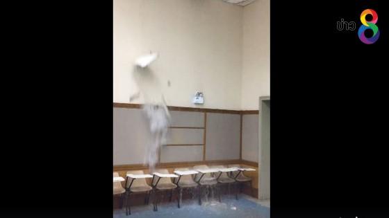 ฝนตกหนัก ห้องเรียนที่ธรรมศาสตร์ จนเพดานห้องเรียนถล่ม