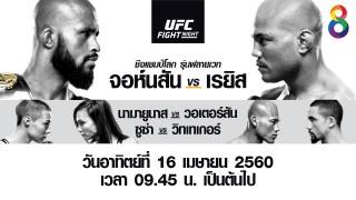 UFC Fight Night ชิงแชมป์โลก จอห์นสัน vs เรยิส