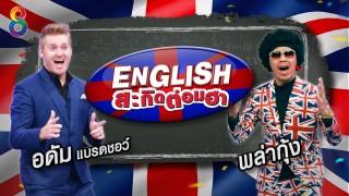 English สะกิดต่อมฮา
