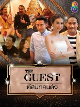 THE GUEST ตีสนิทคนดัง