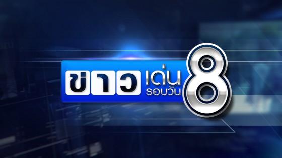 ข่าวเด่นรอบวันช่อง 8