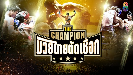 THE CHAMPION มวยไทยตัดเชือก