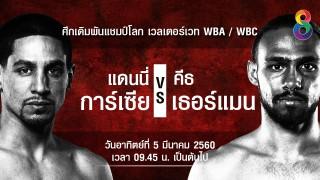 ศึกมวยโลกช่อง8 ศึกแชมป์โลกดวลแชมป์โลก คีธ เธอร์แมน vs แดนนี่ การ์เซีย