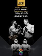 ศึกมวยโลกช่อง8 UFC209 ไทโรน วู๊ดลี่ย์ VS สตีเฟ่น ธอมป์สัน