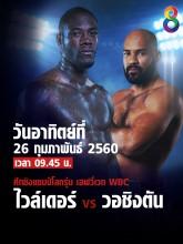 ศึกชิงแชมป์โลกเฮฟวี่เวท WBC ไวล์เดอร์ vs วอชิงตัน