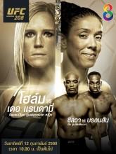 UFC208 โฮล์ม vs เดอ แรนดามี่
