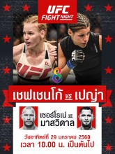 UFC FIGHT NIGHT เชฟเชนโก้ ปะทะ เปญ่า