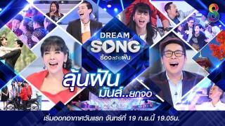Dream Song ร้องสร้างฝัน