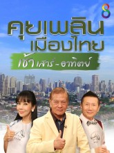 คุยเพลินเมืองไทย