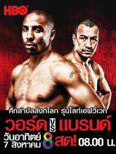 HBO Boxing ศึกมวยโลก