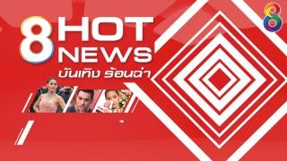 บันเทิง 8 HOT NEWS