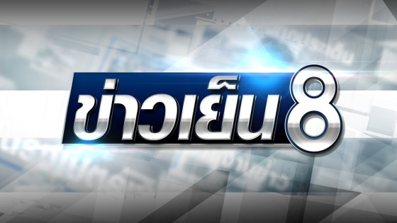ข่าวเย็นช่อง8