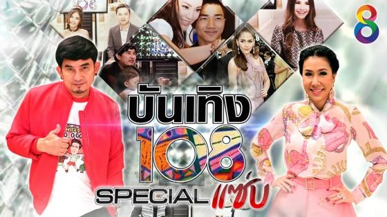 บันเทิง108 Special แซ่บ