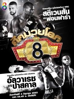 ศึกมวยโลก ช่อง8 ชิงแชมป์โลก รุ่นไลท์เฮฟวี่เวท WBC สตีเวนสัน vs ฟอนฟาร่า