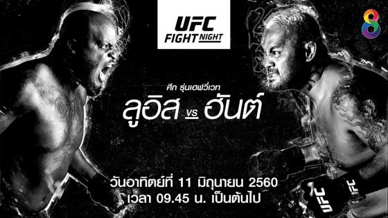 UFC Fight Night มาร์ก ฮันต์ vs เจ้าอสูรกายทมิฬ เดอร์ริค ลูอิส