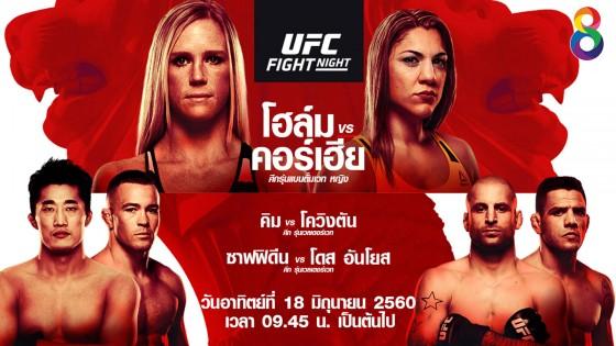 UFC FIGHT NIGHT ศึกรุ่นแบนตั้มเวท หญิง โฮล์ม vs คอร์เฮีย