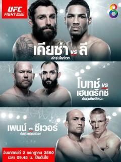 UFC FIGHT NIGHT ศึกรุ่นไลท์เวท เคียซ่า vs ลี