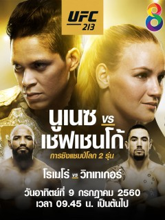 ศึกใหญ่ของ UFC รวมพลแชมป์โลก! UFC213 การชิงแชมป์โลกแบนตั้มเวทหญิง ระหว่าง อาแมนด้า นูเนซ กับ วาเลนติน่า เชฟเชนโก้