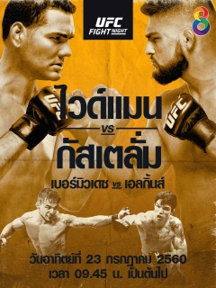 UFC Fight Night คริส ไวด์แมน vs เควิน กัสเตลั่ม