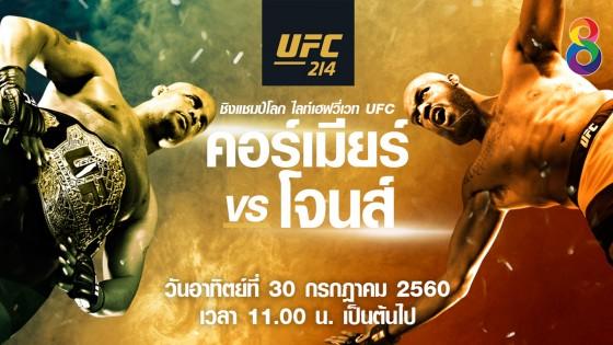 UFC214 ดาเนี่ยล คอร์เมียร์ vs  จอน โจนส์