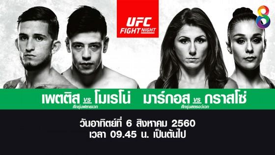 UFC Fight Night  แบรนดอน โมเรโน่ Vs เซอร์จิโอ เพตติส