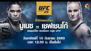UFC215 การชิงแชมป์โลกแบนตั้มเวทหญิง UFC ระหว่าง แชมป์โลกสิงโตสาว