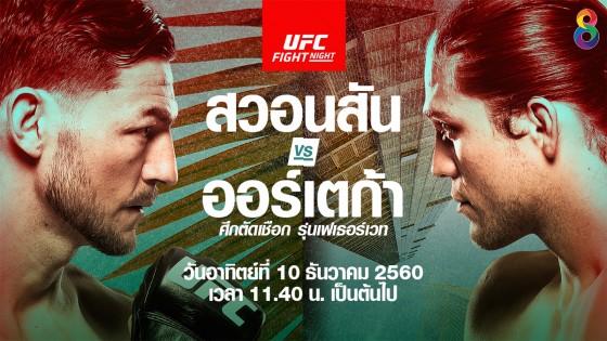 UFC Fight Night  คับ สวอนสัน vs ไบรอัน ออร์เตก้า
