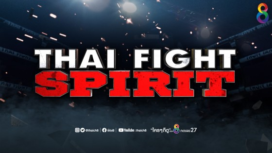 THAI FIGHT SPIRIT