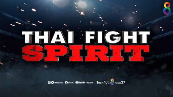 THAI FIGHT SPIRIT