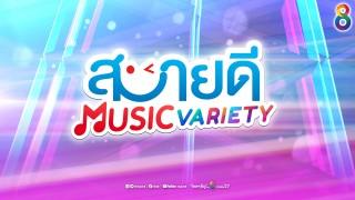 สบายดี MusicVariety