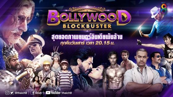 Bollywood Blockbuster ภาพยนตร์อินเดียพันล้าน